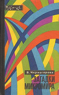 В. Черногорова Загадки микромира