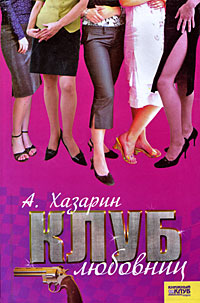 А. Хазарин Клуб любовниц
