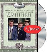 Дачники (2 DVD)