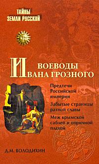 Д. М. Володихин Воеводы Ивана Грозного д м володихин полководцы ивана iii