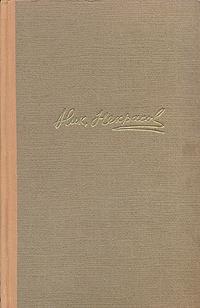 Н. А. Некрасов. Сочинения. В трех томах. Том 3