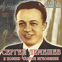 Сергей Лемешев Сергей Лемешев. Я помню чудное мгновение а с пушкин я помню чудное мгновенье…