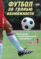 Футбол за гранью возможности. Часть 1