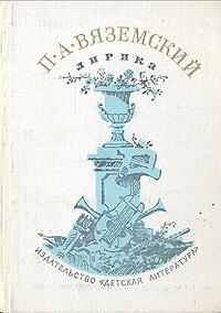 П. А. Вяземский П. А. Вяземский. Лирика петр вяземский письма е м хитрово к п а вяземскому