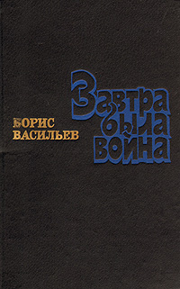 Борис Васильев Завтра была война цены