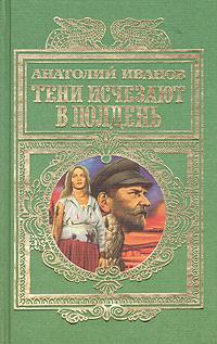 Анатолий Иванов Тени исчезают в полдень