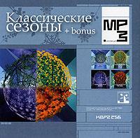 Н. Кислицына,Эдуард Миансаров,Ансамбль старинной музыки