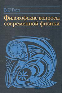 В. С. Готт Философские вопросы современной физики