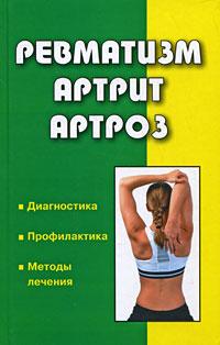 Ю. В. Бебнева Ревматизм, артрит, артроз медицина 0 артроз деформирующий лечение