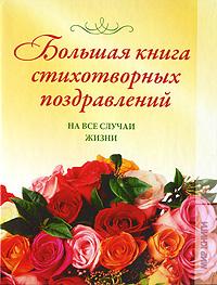 Ю. В. Комольцева Большая книга стихотворных поздравлений на все случаи жизни