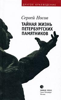 цена на Сергей Носов Тайная жизнь петербургских памятников