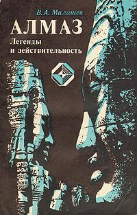 В. И. Милашев Алмаз. Легенды и действительность в стране алмазов
