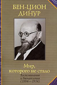 Бен-Цион Динур Мир, которого не стало. Воспоминания и впечатления (1884-1914) цены онлайн