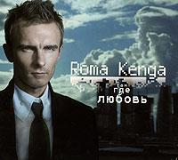 Roma Kenga Roma Kenga. Там, где любовь (CD + DVD) ираида трощенкова мамонт там где любовь