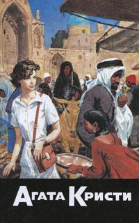 Агата Кристи Агата Кристи. Собрание сочинений. Том 13. Багдадская встреча. Миссис Макгинти с жизнью рассталась. После похорон цена и фото