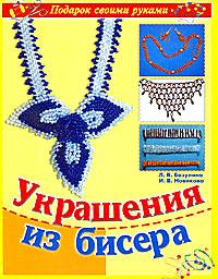 Л. В. Базулина, И. В. Новикова Украшения из бисера для влюбленных из бисера