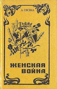 Александр Дюма Женская война