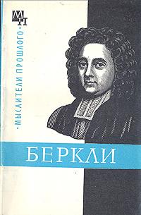 Б. Э. Быховский Беркли