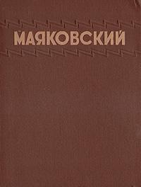 В. В. Маяковский В. В. Маяковский. Избранные сочинения цена и фото