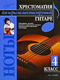Павел Иванников Хрестоматия для игры на шестиструнной гитаре. 4 класс аудиокурс игры на гитаре класс дебютанта для начинающих