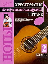 Павел Иванников Хрестоматия для игры на шестиструнной гитаре. 2 класс аудиокурс игры на гитаре класс дебютанта для начинающих