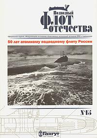 Подводный флот отечества. Выпуск 15
