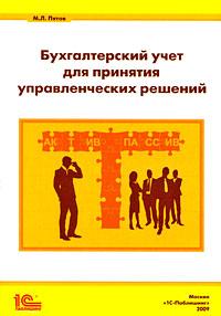 М. Л. Пятов Бухгалтерский учет для принятия управленческих решений