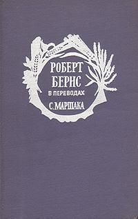 Роберт Бернс Роберт Бернс в переводах С. Маршака роберт бернс роберт бернс стихотворения