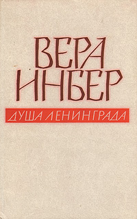 Вера Инбер Душа Ленинграда. Избранное вера инбер анкета времени