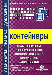 Контейнеры Справочник по каждой теме включает...