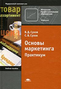 В. Д. Сухов, С. В. Сухов. Основы маркетинга