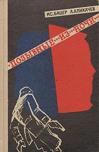 Позывные из ночи | Бацер Исаак Маркович, Кликачев Андрей Иванович