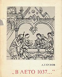 А. Глухов В лето 1037…