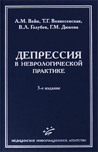 А. М. Вейн, Т. Г. Вознесенская, В. Л. Голубев, Г. М. Дюкова Депрессия в неврологической практике