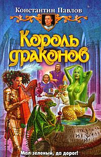 Константин Павлов Король драконов