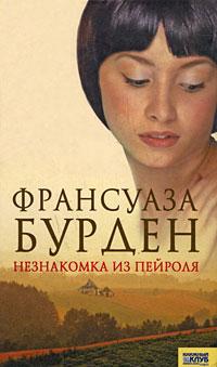 Незнакомка из Пейроля Главная героиня романа Франсуазы...