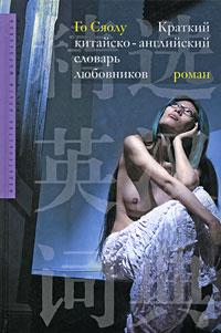 Го Сяолу Краткий китайско-английский словарь любовников