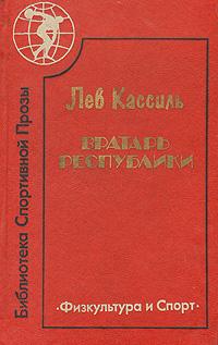 Лев Кассиль Вратарь республики