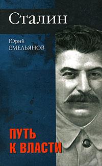 Ю. В. Емельянов Сталин. Путь к власти