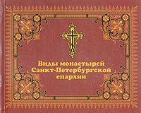 Виды монастырей Санкт-Петербургской епархии описание санкт петербурга и уездных городов санкт петербургской губернии комплект из 3 книг