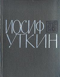 Иосиф Уткин Иосиф Уткин