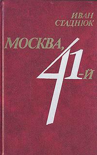Иван Стаднюк Москва, 41-й