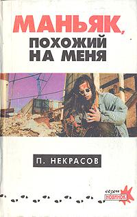 П. Некрасов Маньяк, похожий на меня
