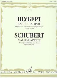 Франц Шуберт Шуберт. Вальс-каприс. Обработка для скрипки и фортепиано франц шуберт шуберт вальс каприс обработка для скрипки и фортепиано
