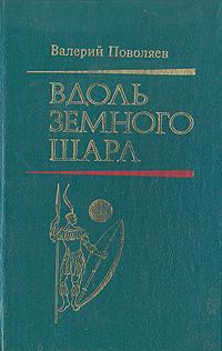 Валерий Поволяев Вдоль земного шара