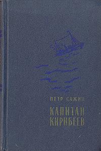 Петр Сажин Капитан Кирибеев