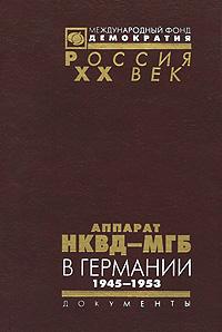 Аппарат НКВД-МГБ в Германии. 1945-1953 трусы queen d