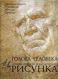 Н. Ли Голова человека. Основы учебного академического рисунка готтфрид баммес изображение человека основы рисунка с натуры