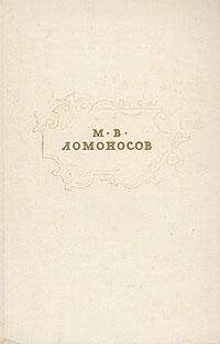 Фото - М. В. Ломоносов М. В. Ломоносов. Сочинения м в ломоносов м в ломоносов стихотворения