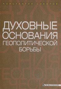Константин Соколов Духовные основания геополитической борьбы
